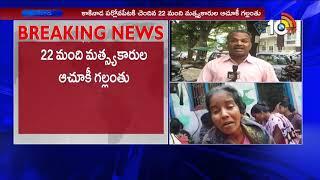 22 మంది మత్స్యకారులు గల్లంతు | 22 Fishermen Missing at Kakinada Port