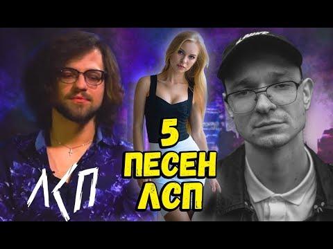 ТОП 5 ПЕСЕН ЛСП.