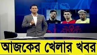 Bangla Sports News Today 20 June 2018 Bangladesh Latest Cricket News Today Update All Sports News mp