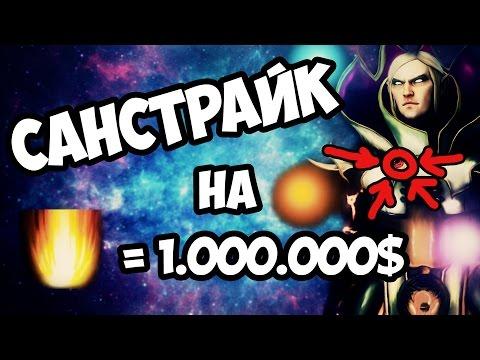 Санстрайк на 1.000.000$ | DCP PLAY