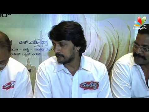 Maanikya Audio Release | Ramya Krishnan, Sudeep, Ravichandran | Latest Kannada Movie video