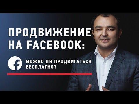 Продвижение на Facebook: можно ли продвигаться бесплатно?