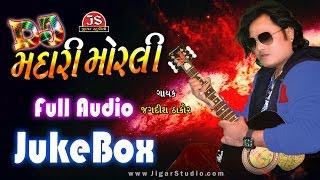 DJ Madari Morali Full Audio JukeBox Jagdish Thakor