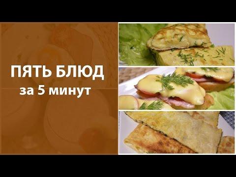 5 блюд за 5 минут