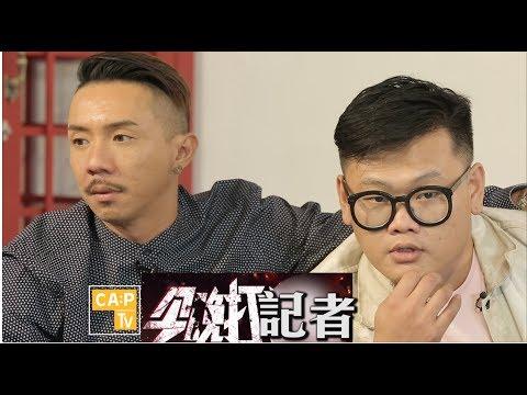 CapTV【今晚打記者】 張繼聰|白隻|今晚打喪屍