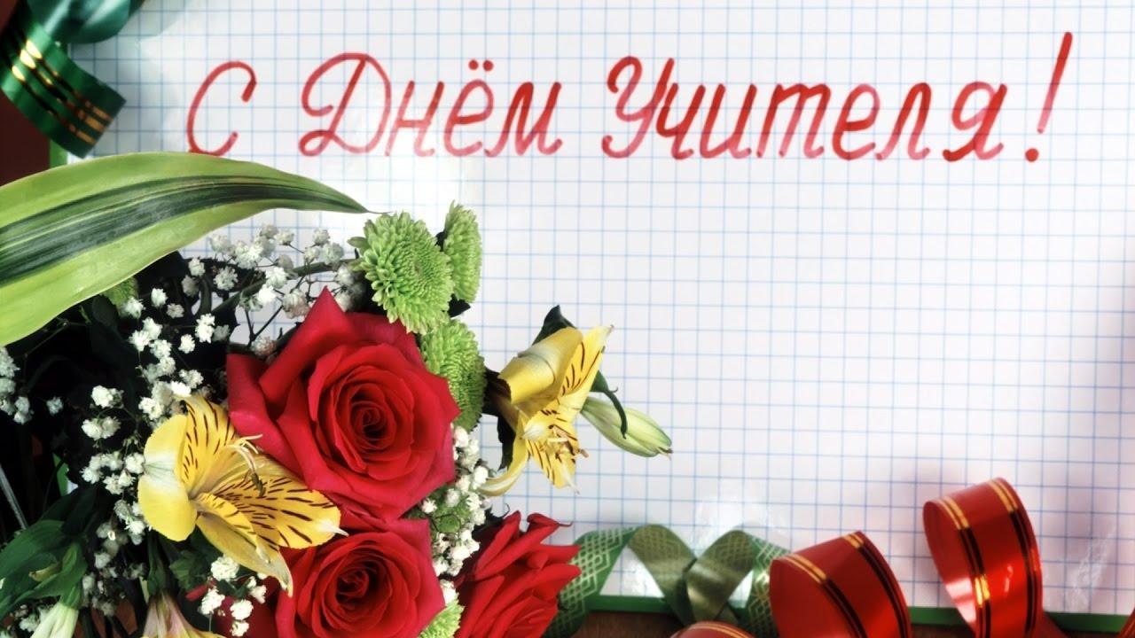 День учителя фото картинки открытки