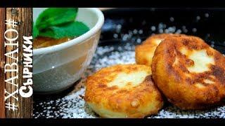 Сырники из творога. Лучший рецепт сырников/Cheesecakes from cottage cheese. The best recipe