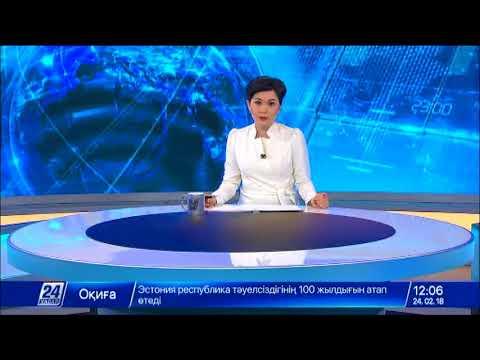 Выпуск новостей 12:00 от 24.02.2018