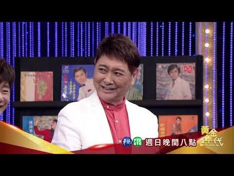 【康弘司儀篇】黃金年代第9集預告2018.12.02