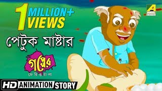 Gapper Feriwala | Petuk Master | Bangla Cartoon for Kids