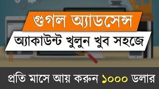 How to Create google adsense Account 2017 For Youtube   Bangla Tutorial