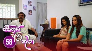 Jeevithaya Athi Thura   Episode 58 - (2019-08-01)   ITN