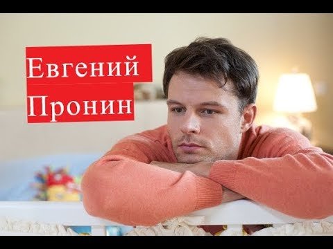 Пронин Евгений ЛИЧНАЯ ЖИЗНЬ сериал Чужая