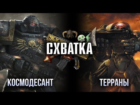 СХВАТКА | Космодесант против Терран / Warhammer 40K VS Starcraft