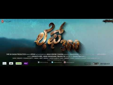 Life360 - Kannada Movie Official | Teaser Trailer 2016