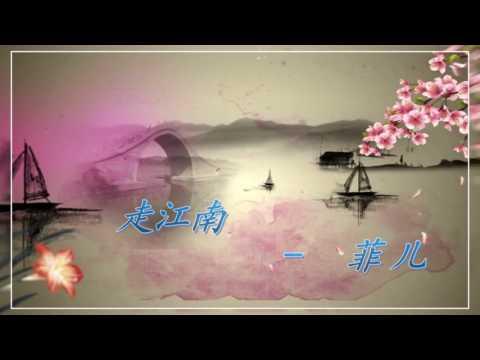 菲兒(菲儿)-走江南-YY神曲