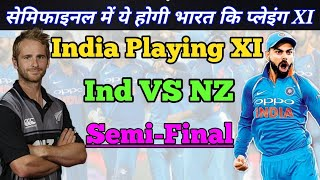 India VS NewZealand Semifinal WC 2019 || India Playing XI || India Team Squad VS Newzealand semifina