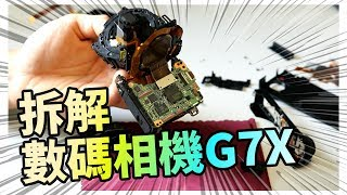 拆解Canon G7X數碼相機 Disassemble Canon G7X Camera (Chi/Eng Sub)