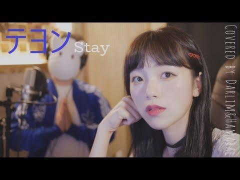 「 テヨン 'Stay' / TAEYEON 」│Covered By 김달림과하마발