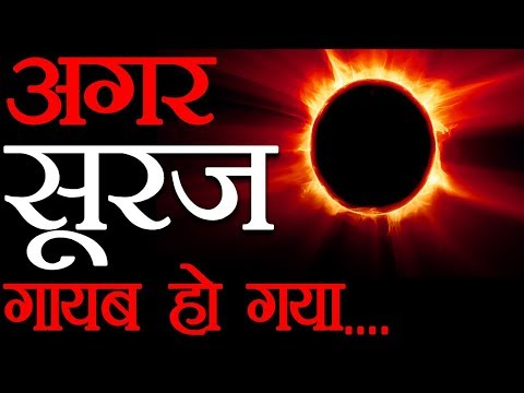 अगर सूरज गायब हुआ तो..| What Will Happen If the Sun Vanishes (Scientific Hypothesis)