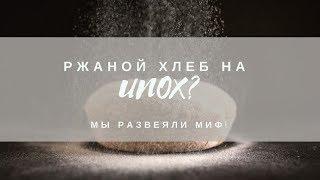 Ржаной хлеб на UNOX? Миф или реальность?