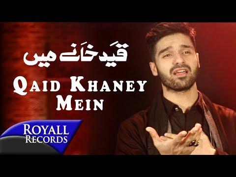 Ali Shanawar | Qaid Khaney Mein | 2017 / 1439