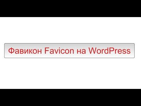 как вставить favicon: