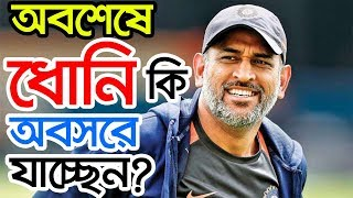 Indian Cricket team captain MS Dhoni | indian cricketer Mahendra singh Dhoni | Sports News 2018