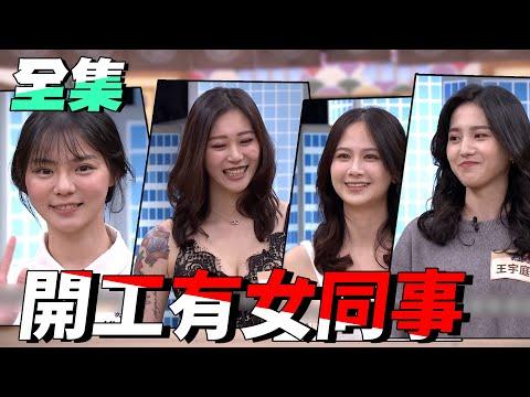 台綜-國光幫幫忙-20210218 開工精神來源~隔壁的女同事真~香!!