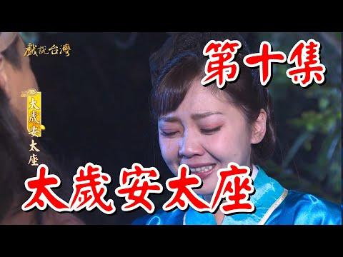 台劇-戲說台灣-太歲安太座