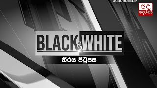 Ada Derana Black & White - 2020.09.18
