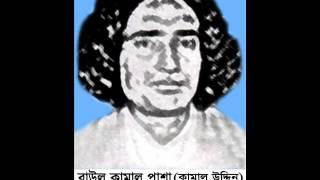 Baul Kamal Pasha - Premer Mora Jole Dube Na