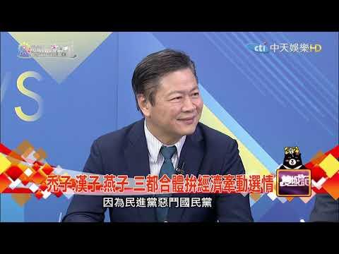 雙城記-20181201 「非典型」力量衝破藍綠 韓國瑜撼動南台灣