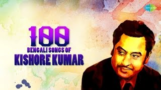 Kishore Kumar Top 100 Bengali Songs One Stop Audio Jukebox