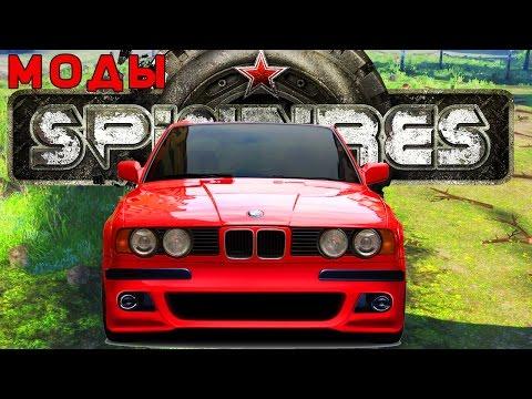 SPINTIRES МОДЫ BMW E34
