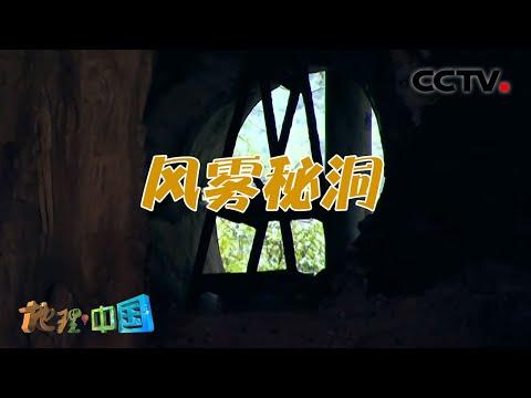 中國-地理·中國-20210722 神奇的洞穴·風霧秘洞