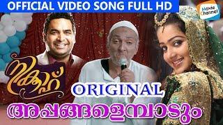 അപ്പങ്ങളെമ്പാടും Original | Gopi Sundher | Nikkah Movie | Latest Malayalam Movie Songs