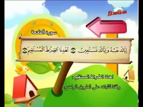 Teach children the Quran - repeating - Surat Al-Fatihah (The Opening) 001