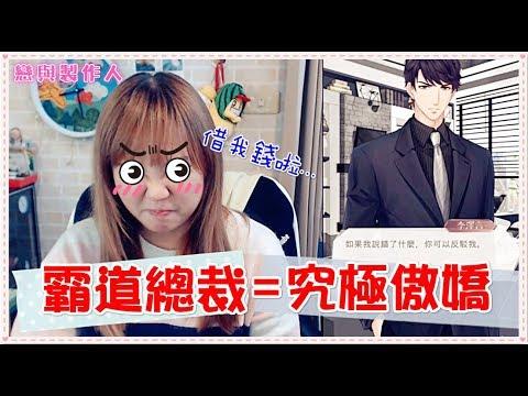 【魚乾】跟總裁借錢還被撩?究極傲嬌李老闆!(Feat. 戀與製作人)