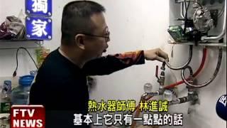 熱水器漏水點火 預防方法隨手關瓦斯