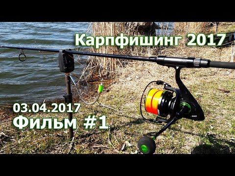 сезон рыбалки 2017 украина