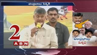 CM Chandrababu Naidu Slams YS Jagan