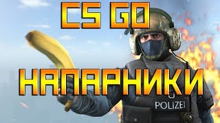 Режим напарники в Counter Strike:Global Offensive [КС ГО, CS GO, 2 на 2, напарники ]