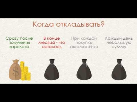 Как копить деньги?