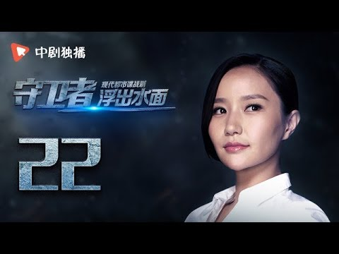浮出水面 22 | Head above water 22(靳东、韩雨芹 领衔主演)