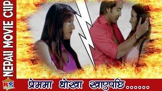 माया मा धोखा खाएपछी || Nepali Movie Clip || Sansar Aafnai
