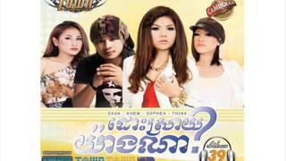 Town CD Vol 39    Ber Arch Yum Ban Kur Te Yum Tov Ly by Iva Thina