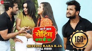 सेटिंग करा के जा Setting Kara K Ja - Full Video | Khesari Lal Yadav | Super Hit Bhojpuri Song 2019