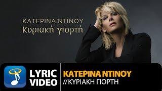 Κατερίνα Ντίνου - Κυριακή Γιορτή | Katerina Ntinou - Kiriaki Giorti (Official Lyric Video HQ)