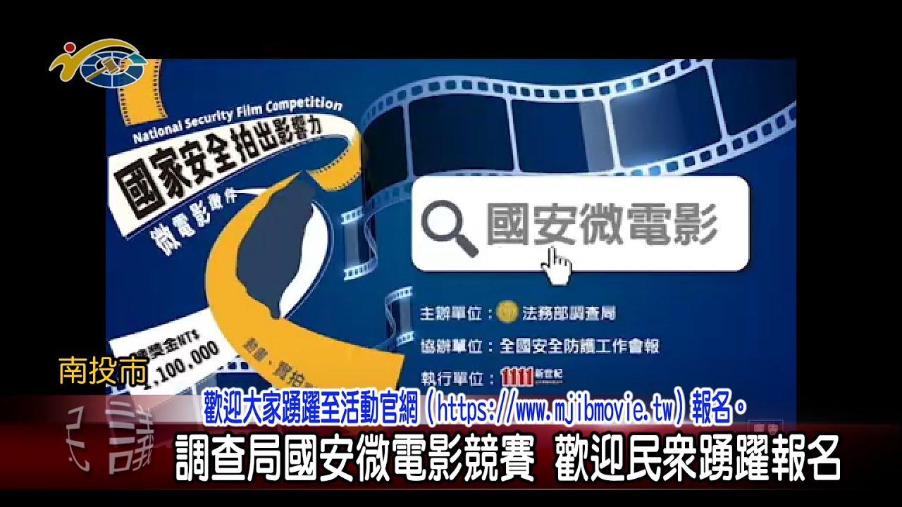 20210716 民議新聞 調查局國安微電影競賽 歡迎民眾踴躍報名